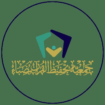 جمعية تحفيظ القرآن الكريم بمحافظة ضباء
