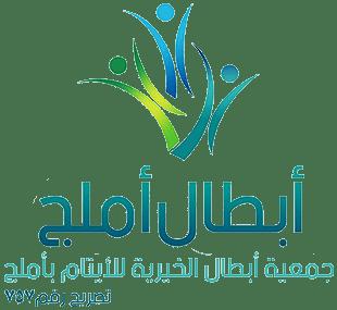 جمعية أبطال الخيرية للأيتام بأملج