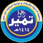 جمعية الدعوة والإرشاد في تمير