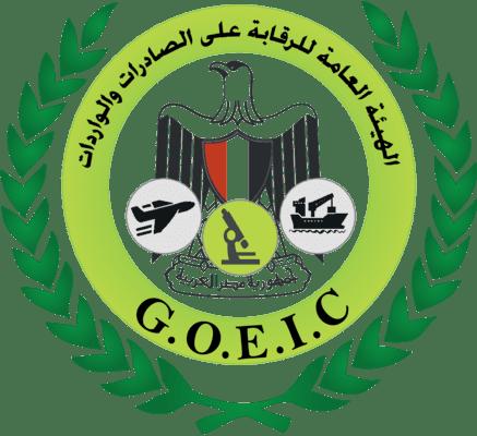 الهيئة العامة للرقابة على الصادرات والواردات