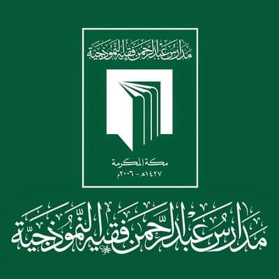 مدارس عبد الرحمن فقيه النموذجية