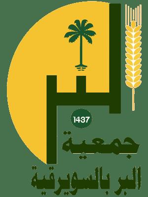 جمعية البر بالسويرقية