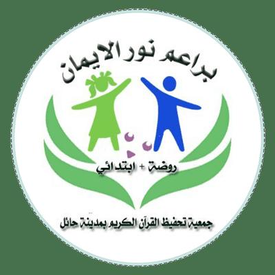 مدرسة براعم نور الايمان بحائل