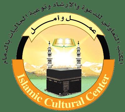 جمعية الدعوة والإرشاد وتوعية الجاليات بالدمام