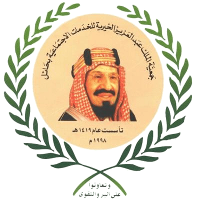 جمعية الملك عبدالعزيز الخيرية للخدمات الاجتماعية بحائل