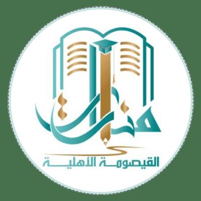 مدارس منارات القيصومة الأهلية