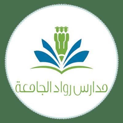 مدارس رواد الجامعة بالمجمعة