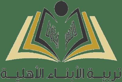 مدارس تربية الأبناء الأهلية