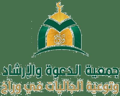 جمعية الدعوة والإرشاد وتوعية الجاليات في وراخ