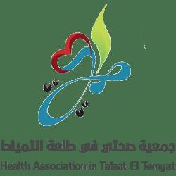 جمعية صحتي في طلعة التمياط