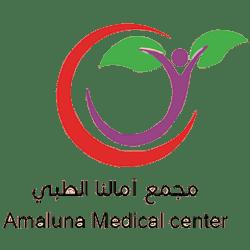 مجمع آمالنا الطبي