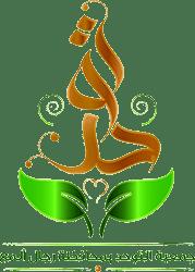 جمعية التوحد بمحافظة رجال ألمع