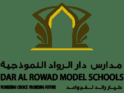مدارس دار الرواد النموذجية