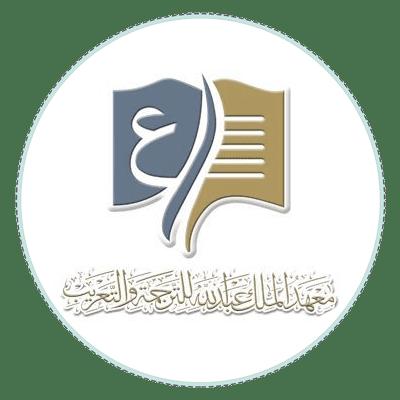 معهد الملك عبدالله للترجمة والتعريب