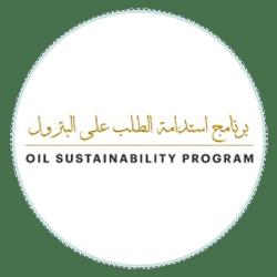 برنامج استدامة الطلب على البترول