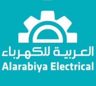 العربية للكهرباء