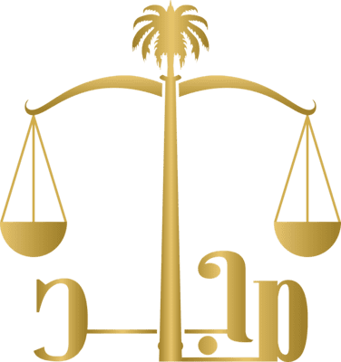 مكتب ماجد السعيد محامون ومستشارون قانونيون