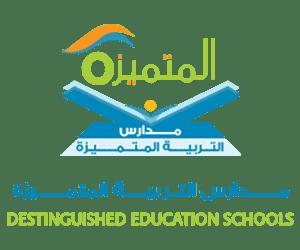 مدارس التربية المتميزة الأهلية بأبها