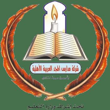 شركة مدارس المجد العربية الاهلية بالدمام