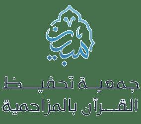 جمعية تحفيظ القرآن الكريم بالمزاحمية