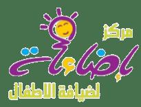 مركز اضاءات لضيافة الأطفال