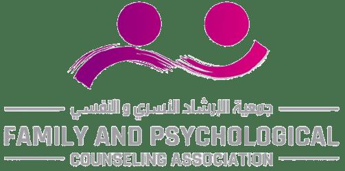 جمعية الإرشاد الأسري والنفسي