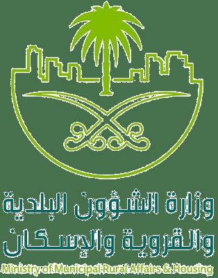 وزارة الشؤون البلدية والقروية والإسكان