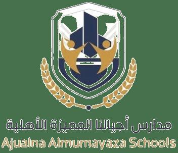 مدارس أجيالنا المميزة الأهلية