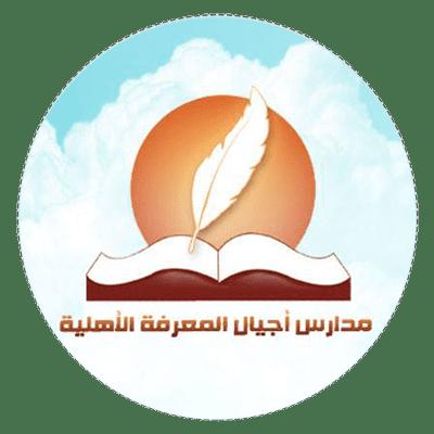 مدارس أجيال المعرفة الأهلية