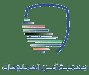 جمعية أمن المعلومات