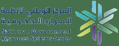 المركز الوطني لنظم الموارد الحكومية