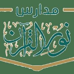 مدارس نور القرآن الأهلية