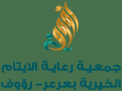 جمعية رؤوف لرعاية الأيتام بعرعر