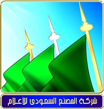 شركة المصنع السعودي للأعلام