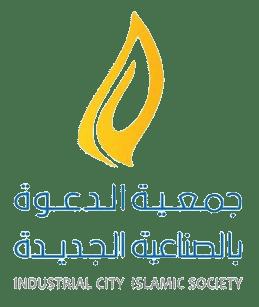 جمعية الدعوة بالصناعية الجديدة