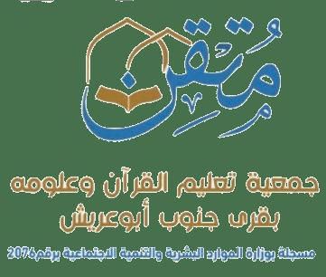 جمعية مُتقِن لتعليم القرآن وعلومه