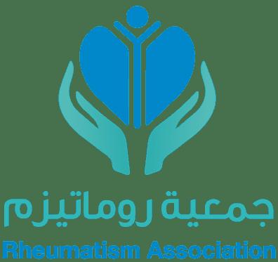 الجمعية الخيرية لرعاية مرضى الروماتيزم