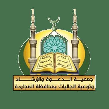 جمعية الدعوة بمحافظة المجاردة